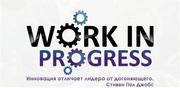 ТОО «Work-in-progress»