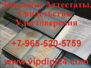 Аттестаты,  апостиль,  диплом,  удостоверение,  гиа,  егэ