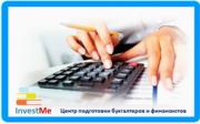 Интенсивные курсы бухгалтерского учета с дальнейшим трудоустройством